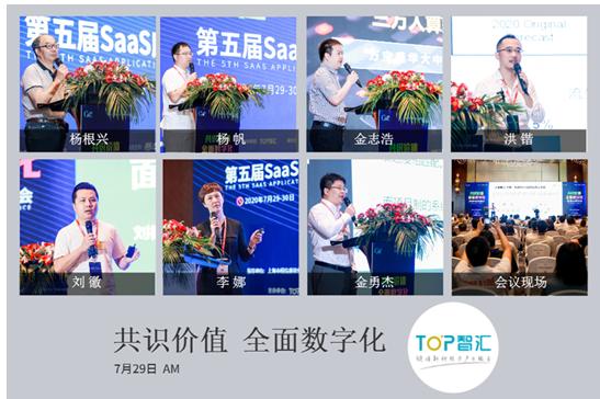 共识数字之路 CSIC2020 第五届SaaS应用大会完美收官!